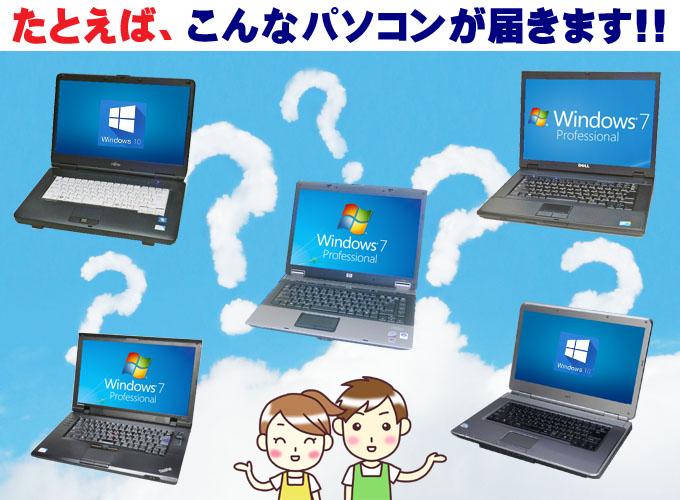 中古パソコン☆たとえば、こんなパソコンが届きます!! 東芝・富士通・NEC・DELL・HP・lenovo/OS:Windows7-Pro/液晶:15.4インチワイド以上/CPU:Celeron/メモリ:2GB以上/HDD:160GB以上/ドライブ:DVD-ROM/無線LAN/WPS Office付き