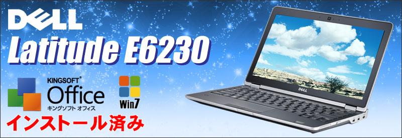 中古パソコン☆DELL Latitude E6230 ノートパソコン/OS:Windows7-Pro/液晶:12.5インチ/CPU:コアi5 2.60GHz/メモリ:4GB/HDD:320GB/光学ドライブ:非/KINGSOFT社 Office付き/無線LAN:IEEE 802.11a/b/g/n,USB3.0対応