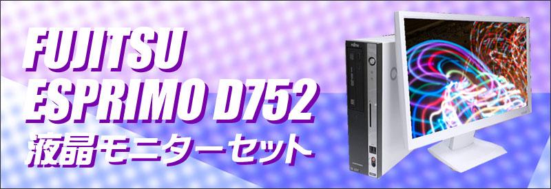中古パソコン☆富士通 ESPRIMO D752 デスクトップPC液晶セット/OS:Windows7/液晶:23インチ/CPU:コアi5 3.20GHz/メモリ:8GB/HDD:500GB/ドライブ:DVDスーパーマルチ/WPS Office付き