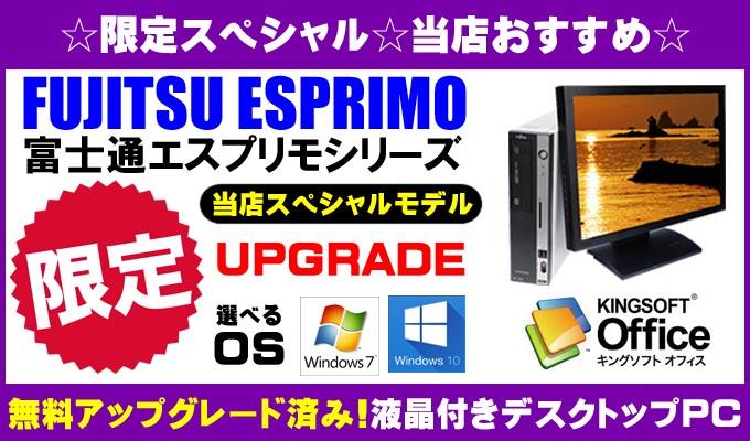 限定☆当店スペシャル 富士通 ESPRIMO コアi3搭載デスクトップPC液晶セット/HDD250GB/メモリ4ギガ/液晶19⇒22インチワイド/Core i3/DVDスーパーマルチドライブ/WPS Officeインストール済み