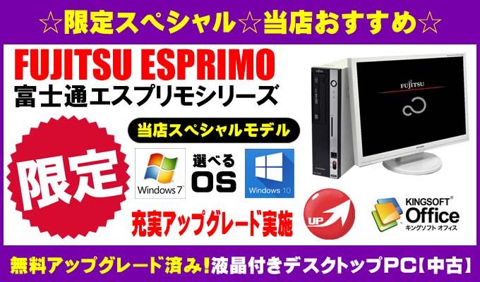 限定☆当店スペシャル 富士通 ESPRIMO コアi3搭載デスクトップPC液晶セット/HDD250GB⇒320GB/メモリ4ギガ/液晶19⇒23インチワイド/Core i3/DVDスーパーマルチドライブ/KingSoft Officeインストール済み