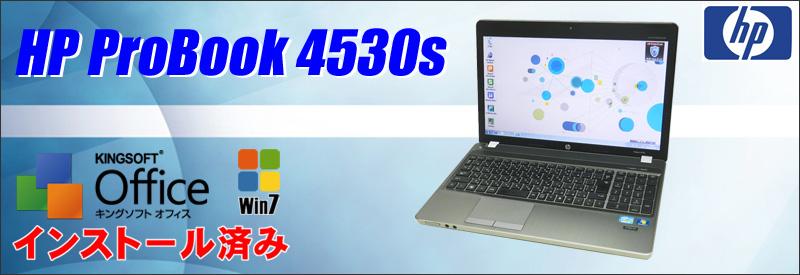中古パソコン☆HP ProBook 4530s Notebook PC ノートパソコン/OS:Windows7/液晶:15.6インチ/CPU:コアi5 1.9GHz/メモリ:4GB/ストレージは新品HDDまたは新品SSDどちらか選べます!/光学ドライブ:DVDスーパーマルチ/無線LAN:IEEE 802.11a/b/g/n/WPS Office付き/テンキー付きキーボード/HDMI端子
