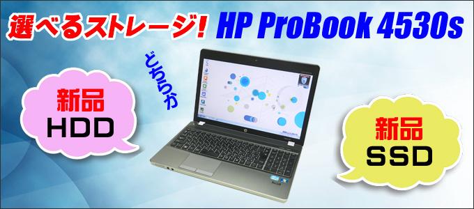 中古パソコン☆HP ProBook 4530s Notebook PC ノートパソコン/OS:Windows7/液晶:15.6インチ/CPU:Celeron 1.9GHz/メモリ:4GB/ストレージは新品HDDまたは新品SSDどちらか選べます/光学ドライブ:DVDスーパーマルチ/無線LAN:IEEE 802.11a/b/g/n/WPS Office付き/テンキー付きキーボード/HDMI端子