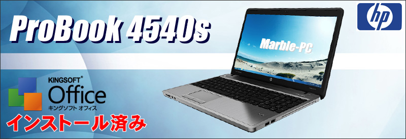 中古パソコン☆HP ProBook 4540s ノートパソコン/OS:Windows7-Pro/液晶:15.6インチ/CPU:セレロン(1.90GHz)/メモリ:4GB/HDD:320GB/光学ドライブ:DVDスーパーマルチ搭載/WPS Office付き/無線LAN:IEEE 802.11a/b/g/n,テンキー付きキーボード