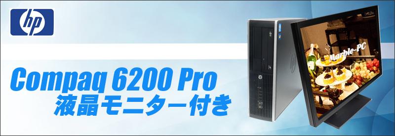 中古パソコン☆HP Compaq 6200 Pro デスクトップパソコン/OS:Windows7/CPU:コアi3 3.1GHz/メモリ:4GB/HDD:250GB/ドライブ:DVDスーパーマルチ,KINGSOFT Office付き