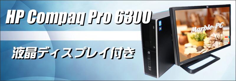 中古パソコン☆HP Compaq Pro 6300 SF/CT デスクトップパソコン/OS:Windows7/CPU:コアi5 3.20GHz/メモリ:8GB/HDD:500GB/ドライブ:DVDスーパーマルチ,KINGSOFT Office付き