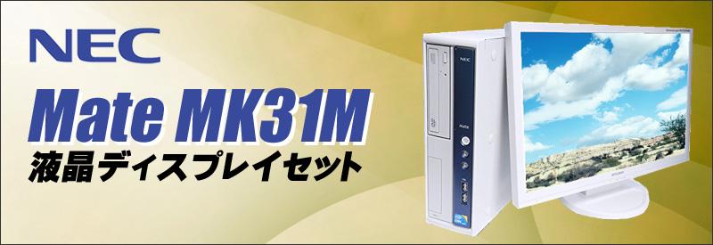 中古パソコン☆NEC Mate タイプMB MK31M/B-E デスクトップPC液晶セット/OS:Windows7-Pro/液晶:23インチ/CPU:コアi5 3.1GHz/メモリ:8GB/HDD:500GB/光学ドライブ:DVDスーパーマルチ/WPS Office付き:なし