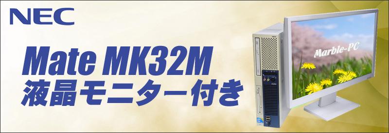 NEC MATE MK32ME-F 22インチワイド液晶付き