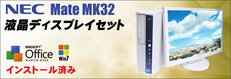 中古パソコン☆NEC Mate タイプMB MK32LB-B 液晶付きデスクトップパソコン/OS:Windows7-Pro/液晶:19インチ/CPU:コアi3 3.2GHz/メモリ:4GB/HDD:160GB/光学ドライブ:DDVDスーパーマルチ/KINGSOFT Office付き