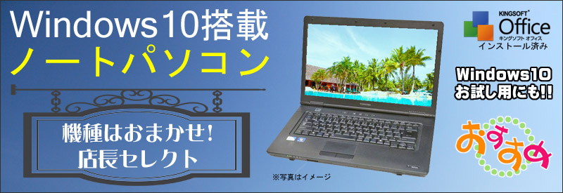 当店限定中古パソコン☆Windows10搭載ノートパソコン☆Windows10お試し用にも!!/OS:Windows10-Home/液晶:15.6インチ HD TFTカラーLED液晶/CPU:セレロン/メモリ:4GB/HDD:250GB/光学ドライブ:DVD-ROM/WPS Office付き