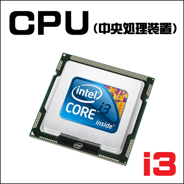 CPU★Intel Core i3搭載
