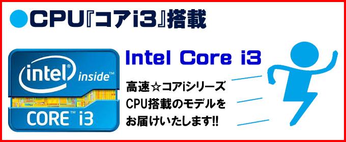 CPU★コアi3搭載 Intel Core i3-550 プロセッサー 高速☆コアiシリーズCPU搭載のモデルをお届けいたします!!