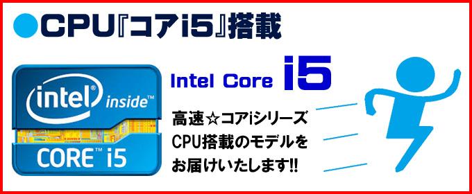 CPU★コアi5搭載 Intel Core i5 高速☆コアiシリーズCPU搭載のモデルをお届けいたします!!