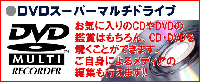 限定スペシャル☆DVDスーパーマルチドライブ搭載 お気に入りのCDやDVDの鑑賞はもちろん、CD・DVDを焼くことができます。ご自身の作品編集もOKです!!