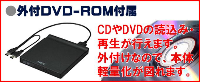 只今イチオシ versapro☆外付DVD-ROMドライブ付属 CDやDVDの鑑賞はもちろん、CDを焼くことができます。外付けなので本体は軽量化!!モバイル性に貢献しています。