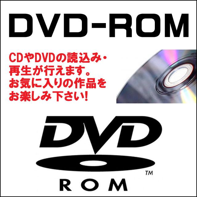 光学ドライブ★DVD-ROMドライブ搭載 ソフトのインストールや、お気に入りのCDやDVDの鑑賞に。
