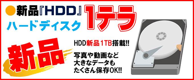 ストレージ★新品ハードディスク1TB搭載