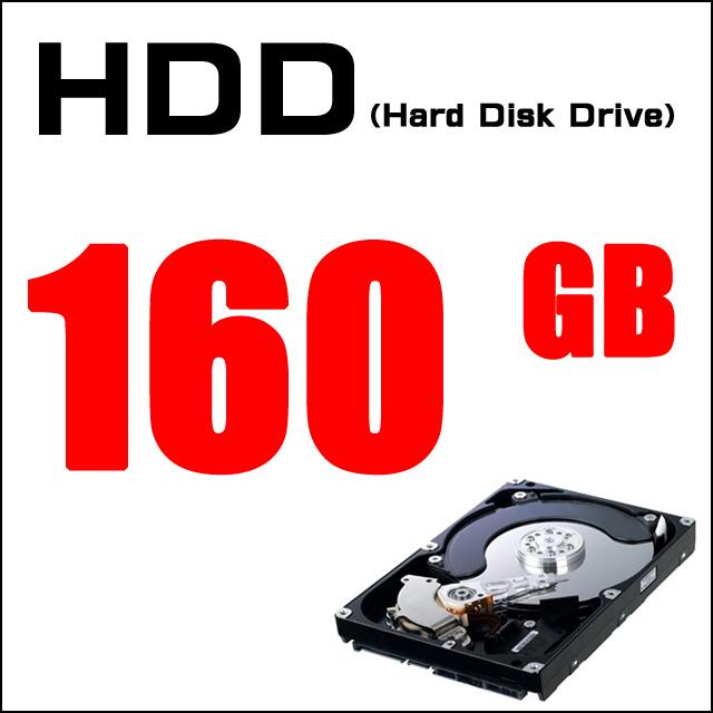 ストレージ★HDD160GB搭載