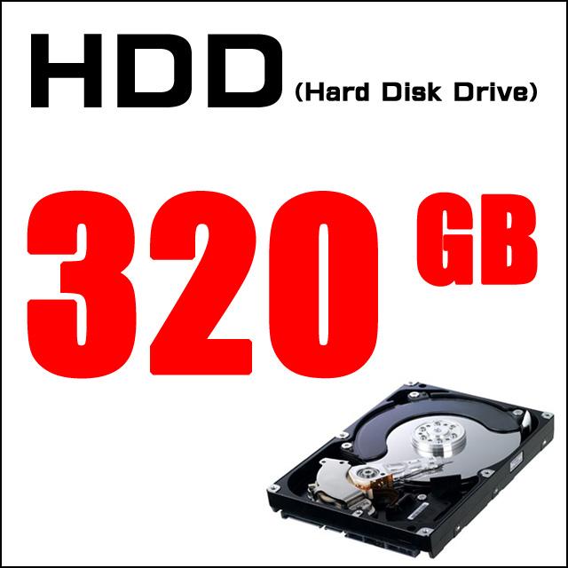 ストレージ★HDD320GB搭載