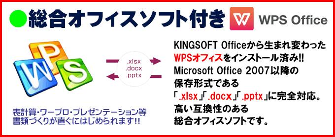 限定スペシャル☆WPS Office(旧KINGSOFT Office)付き インストール済み WPSオフィスはMicrosoft Office 2007以降の保存形式である「.xlsx」「.docx」「.pptx」に完全対応。高い互換性のある総合オフィスソフトです。