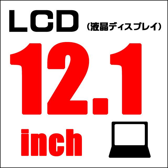 LCD★12.1インチ液晶ディスプレイ WXGA 解像度1280x800