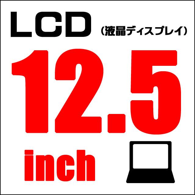 LCD★12.5インチ液晶ディスプレイ 解像度1366×768