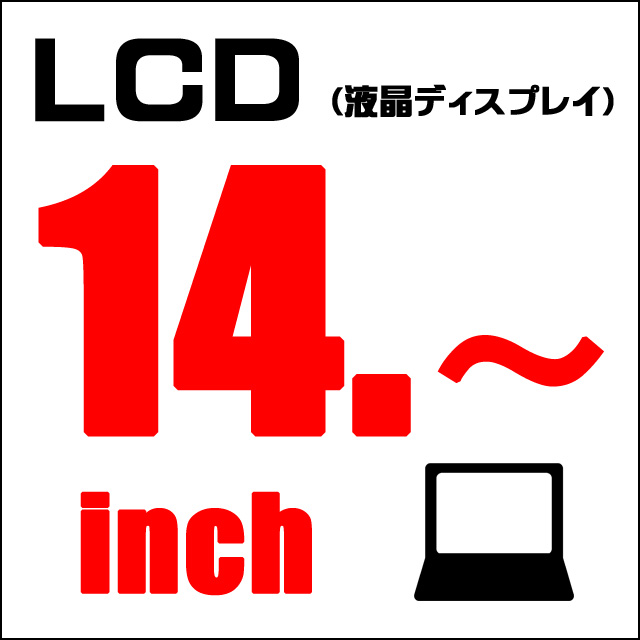 LCD★14インチ液晶ディスプレイ以上