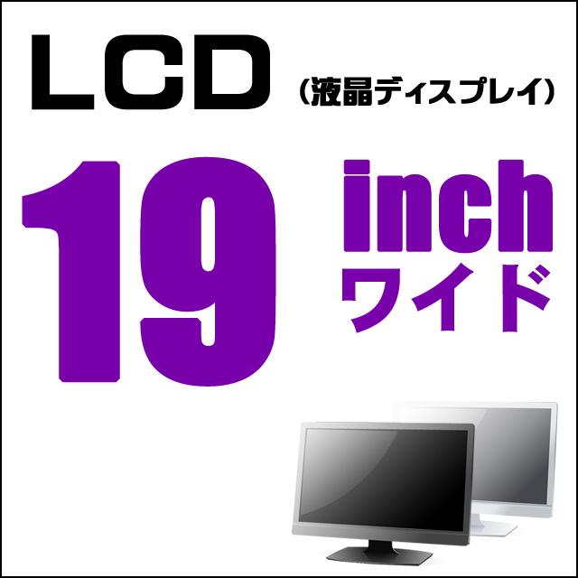LCD★19インチ液晶ディスプレイ