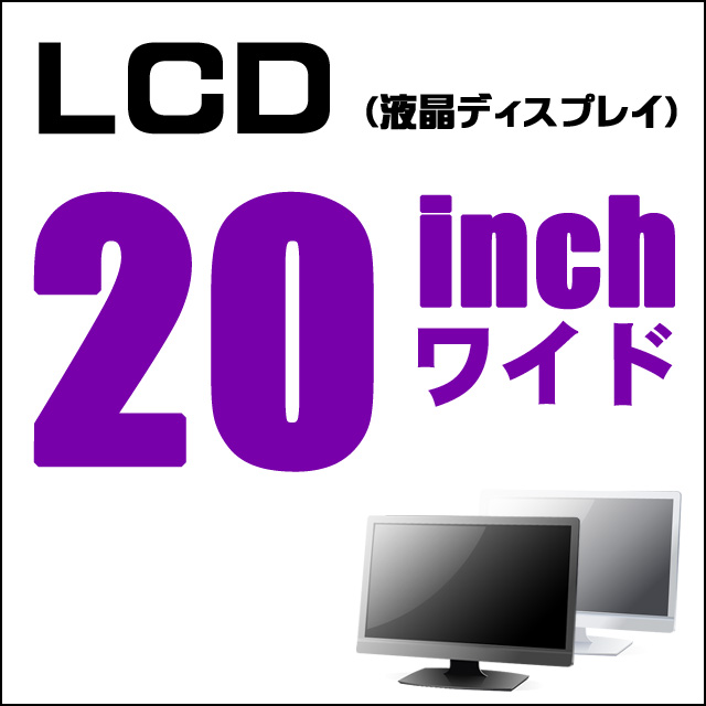 液晶セット★20インチ液晶モニター
