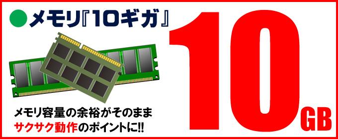 只今イチオシ versapro☆メモリ「10ギガ」搭載 メモリ容量の余裕がそのままサクサク動作のポイントに!!
