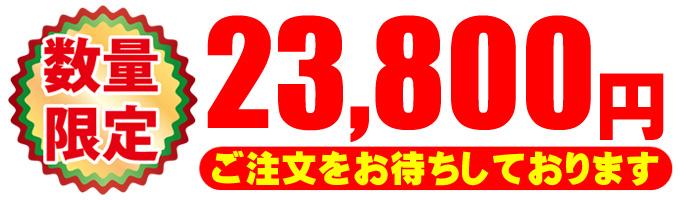 価格★数量限定23800円☆ご注文をおまちしております