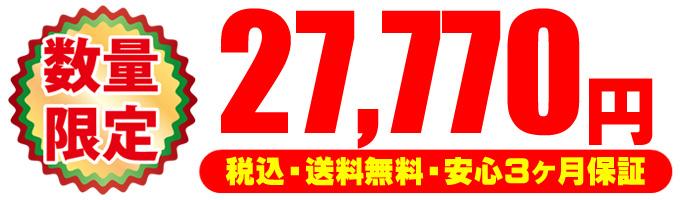 限定☆27,770円(税込・送料無料・安心3ヶ月保証)