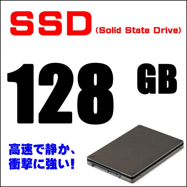 ストレージ★高速・静か・衝撃に強い! SSD128GB