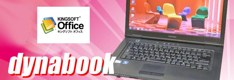 東芝 dynabook シリーズ☆Windows10搭載中古ノートパソコン/OS:Windows10-Home/液晶:15.6インチ HD TFTカラーLED液晶/CPU:セレロン/メモリ:4GB/HDD:250GB/光学ドライブ:DVD-ROM/WPS Office付き