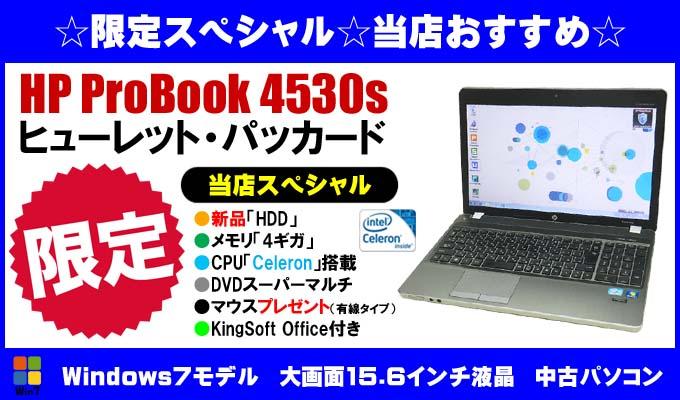 限定☆HP ProBook 4530s 当店スペシャル/新品「HDD」500GBを今だけ更に750GBにUP/メモリ「4ギガ」/液晶15.6インチ/CPU「Celeron」/DVDスーパーマルチドライブ/KingSoft Officeインストール済み/マウス付き