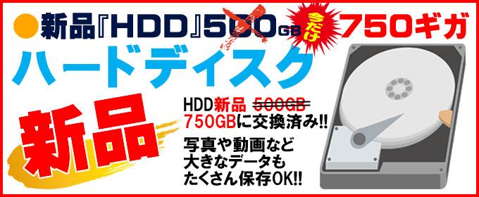 限定☆新品「HDD」500ギガを今だけ更に750GBで交換済み!! 当店スペシャル☆写真や動画など大きなデータも沢山保存できます!!