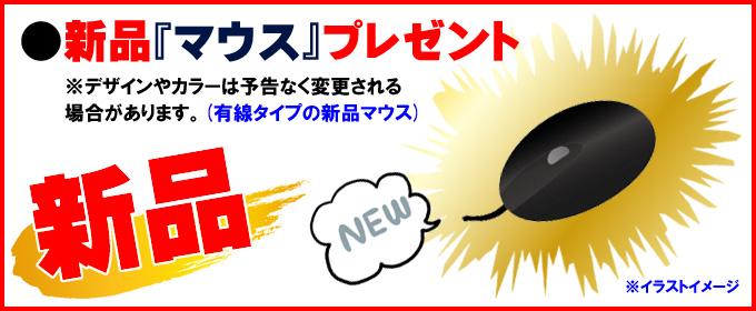 只今イチオシ versapro☆新品「マウス」プレゼント ※デザインやカラーは予告なく変更される場合があります。(有線タイプの新品マウス)