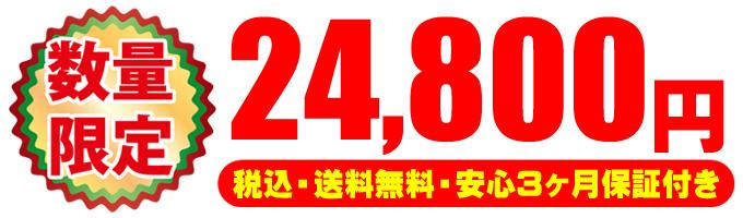 限定スペシャル☆24,800円(税込・送料無料・安心3ヶ月保証)