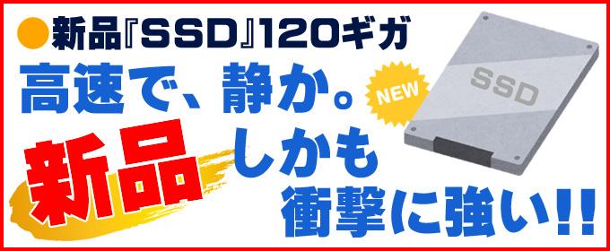 限定☆新品「SSD」120ギガに交換済み!!高速で静か、衝撃にも強い!!