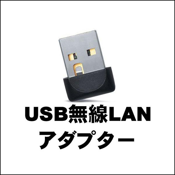 無線☆USB無線LANアダプター付き!!